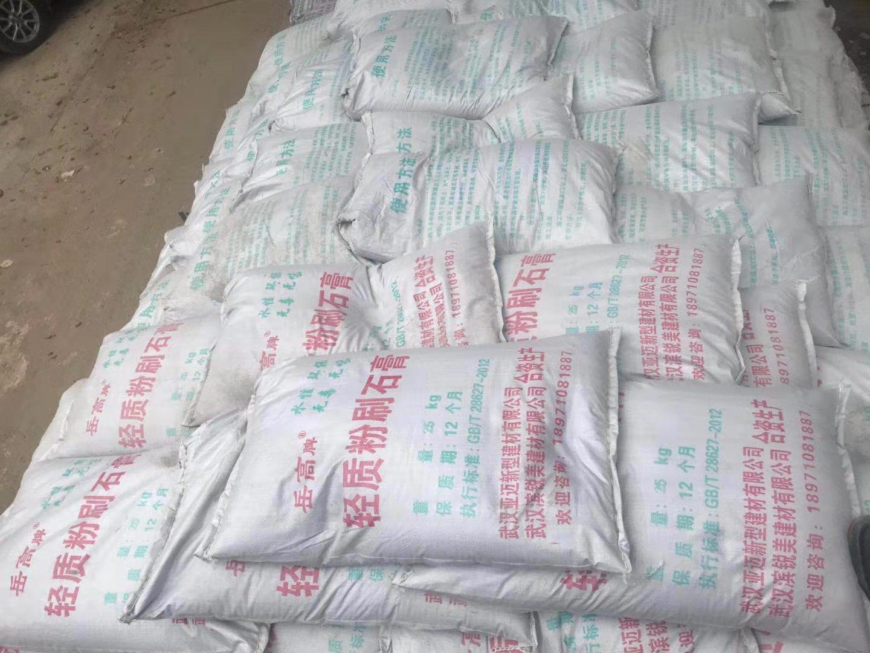 武汉抗裂砂浆厂家:抗裂砂浆施工要注意哪些?